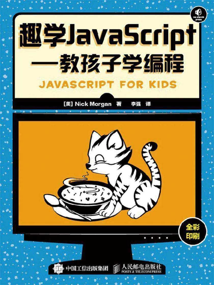 趣学JavaScript  教孩子学编程