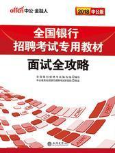中公2018全国银行招聘考试专用教材面试全攻略