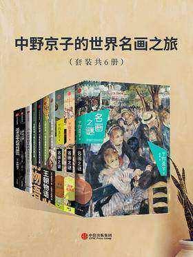 中野京子的世界名画之旅(套装共6册)