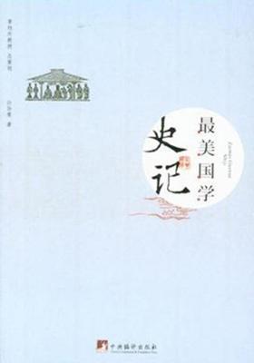 史记(最美国学)