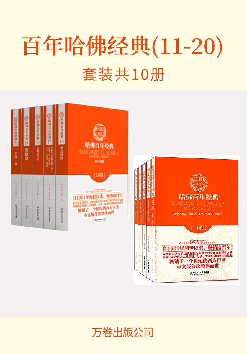 百年哈佛经典(11-20)(套装共10册)