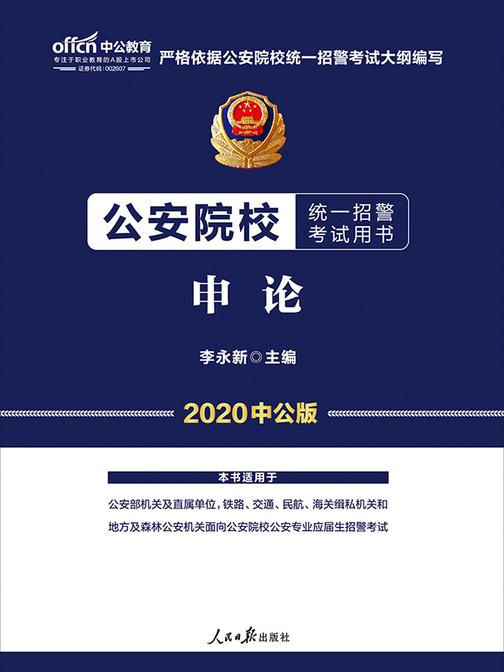 中公2020公安院校统一招警考试用书申论