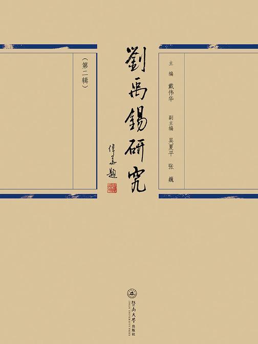 刘禹锡研究(第二辑)