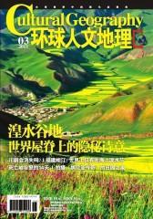 环球人文地理 月刊 2011年3月(电子杂志)(仅适用PC阅读)