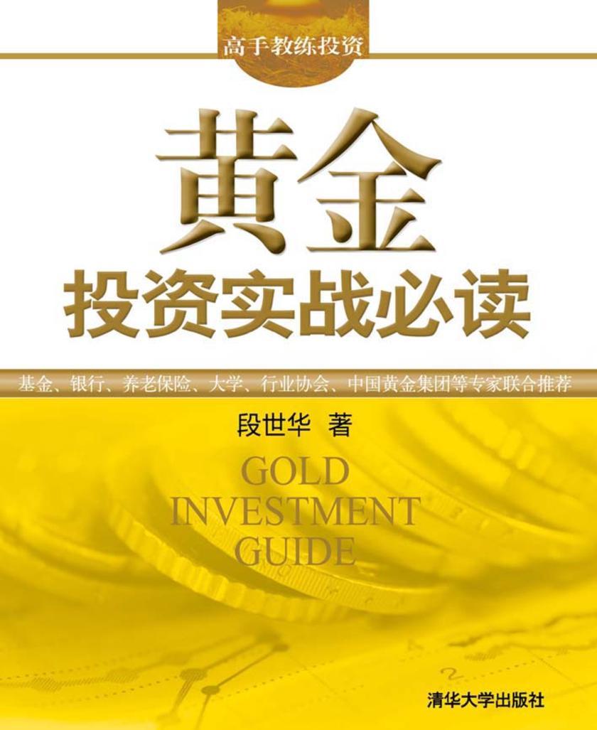 黄金投资实战