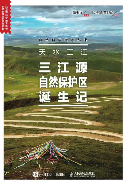 天水三江:三江源自然保护区诞生记