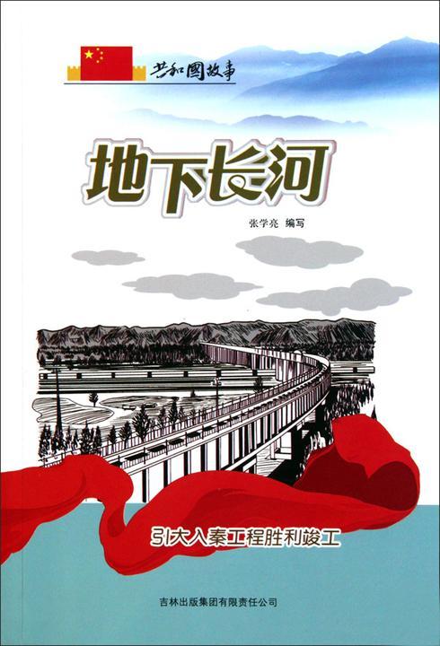 地下长河:引大入秦工程胜利竣工