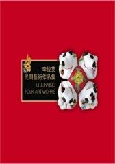 李俊英民间艺术作品集(仅适用PC阅读)
