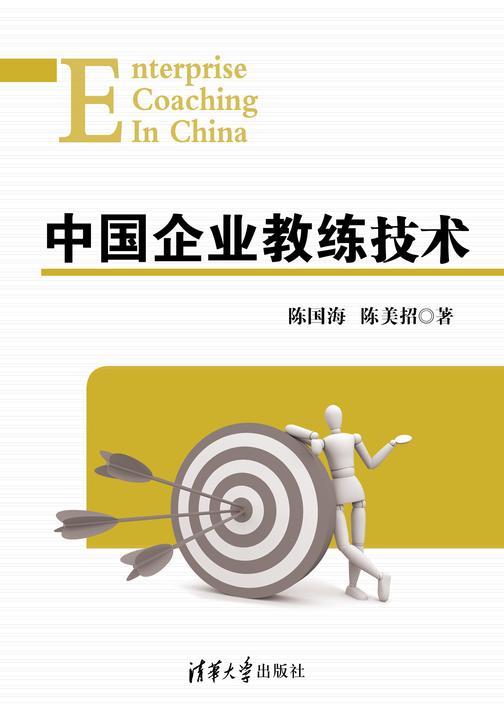 中国企业教练技术