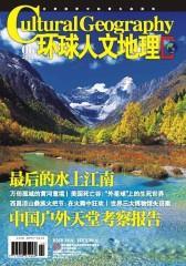 环球人文地理 月刊 2011年6月(电子杂志)(仅适用PC阅读)