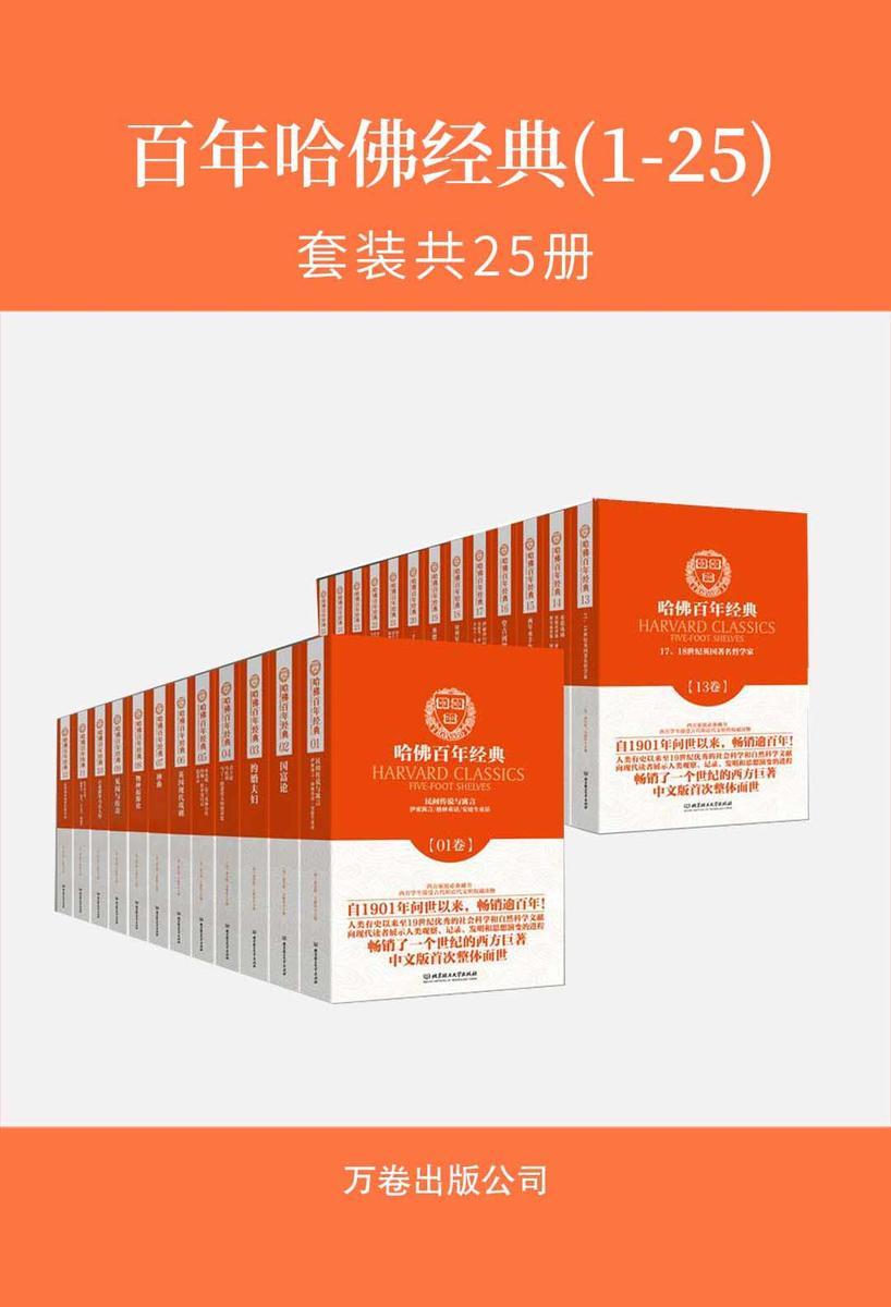 百年哈佛经典(1-25)(套装共25册)