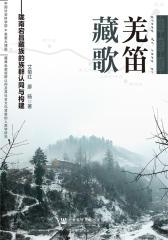 羌笛藏歌:陇南宕昌藏族的族群认同与构建