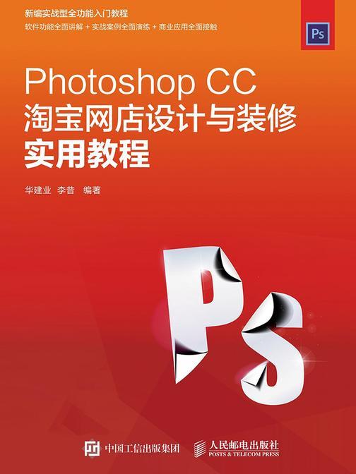 Photoshop CC*网店设计与装修实用教程