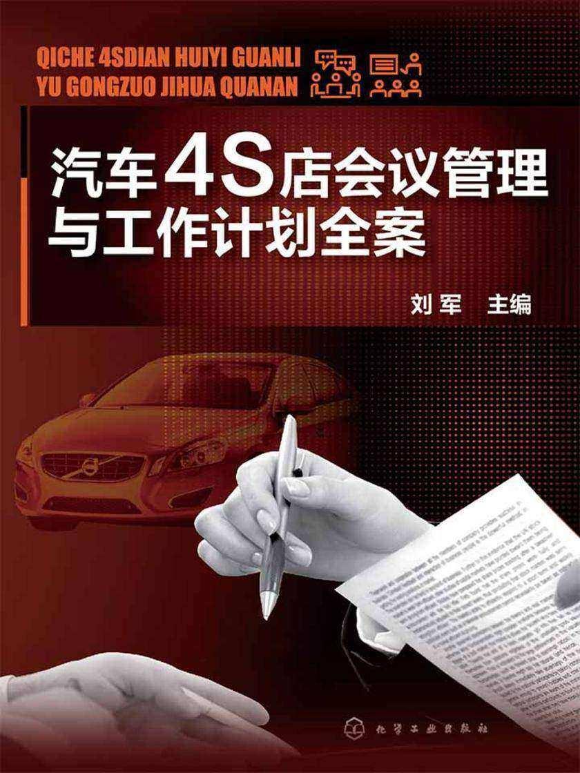 汽车4S店会议管理与工作计划全案