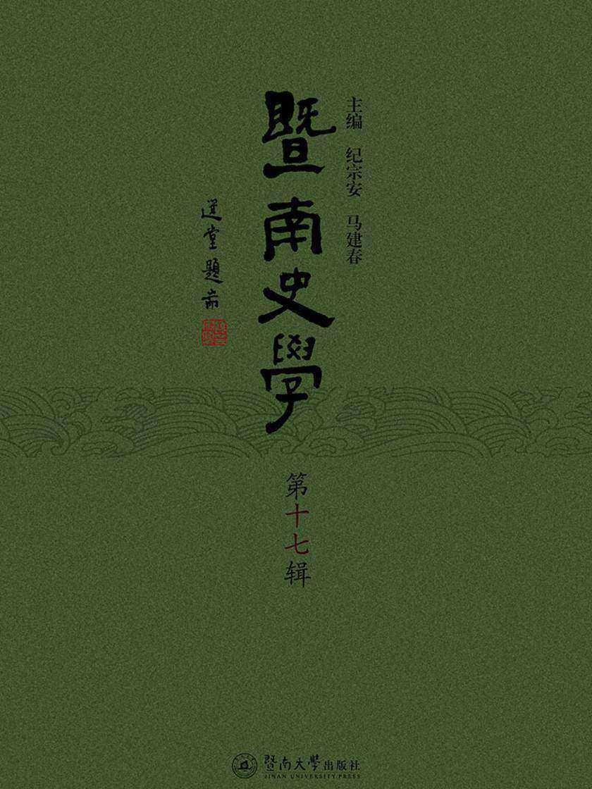 暨南史学(第十七辑)