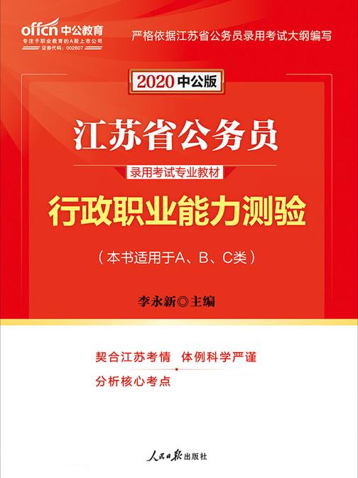 中公2020江苏省公务员录用考试专业教材行政职业能力测验