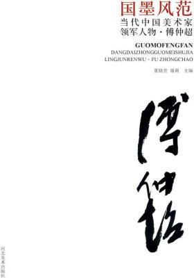 国墨风范——当代中国美术家领军人物.傅仲超