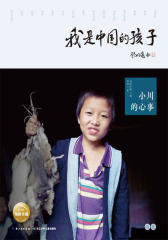 我是中国的孩子:小川的心事