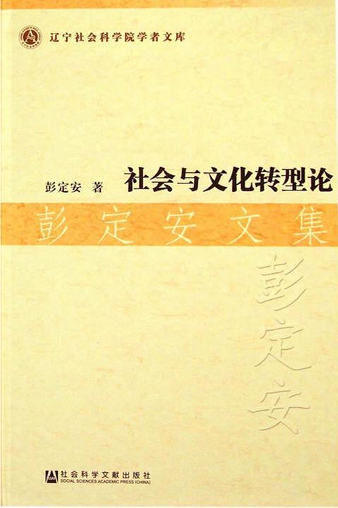 社会与文化转型论:彭定安文集(辽宁社会科学院学者文库)
