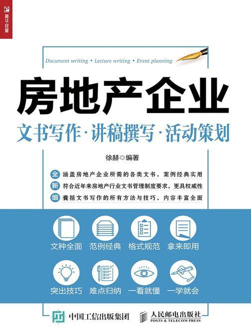 房地产企业 文书写作 讲稿撰写 活动策划