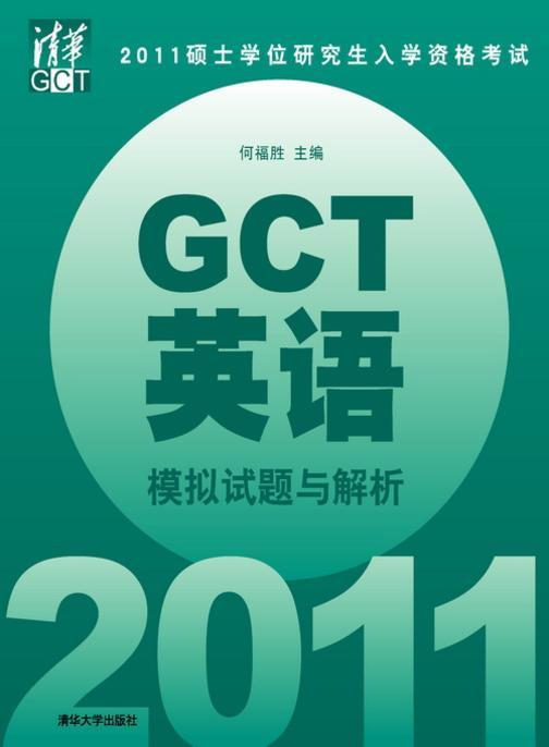 2011硕士学位研究生入学资格考试GCT英语模拟试题与解析