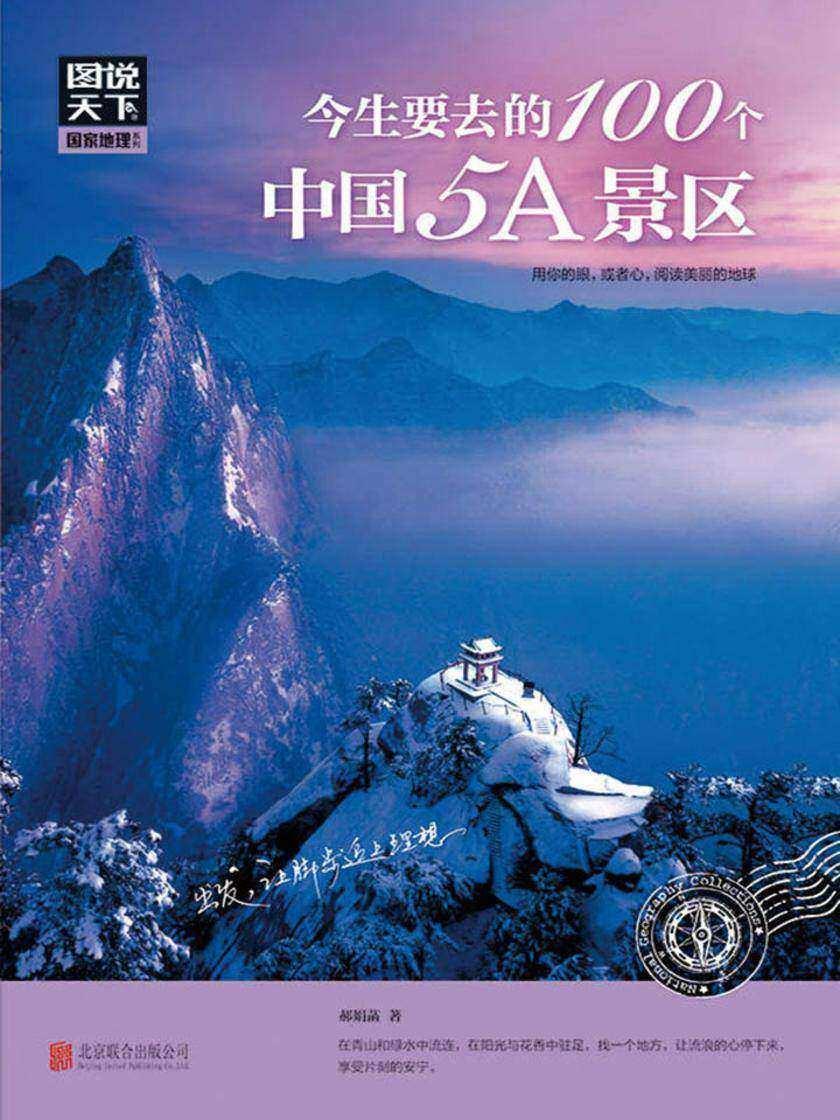 今生要去的100个中国5A景区