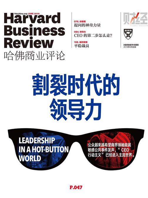 割裂时代的领导力(《哈佛商业评论》2018年第6期)