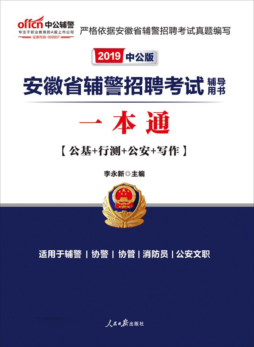 中公2019安徽省辅警招聘考试辅导用书一本通
