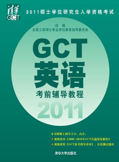 2011硕士学位研究生入学资格考试GCT英语考前辅导教程(仅适用PC阅读)