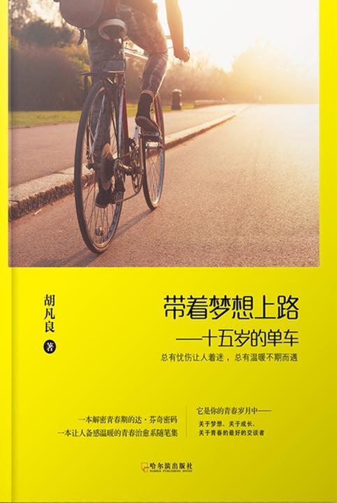 带着梦想上路:十五岁的单车