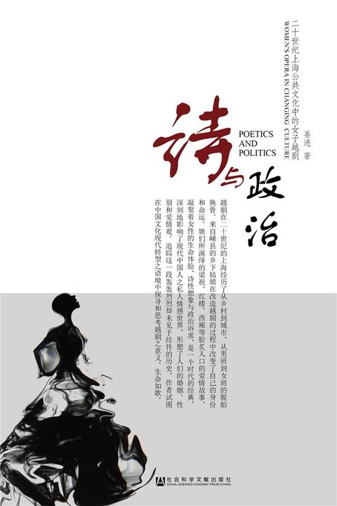 诗与政治:20世纪上海公共文化中的女子越剧
