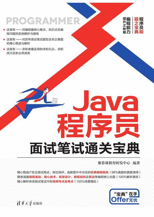 Java程序员面试笔试通关宝典