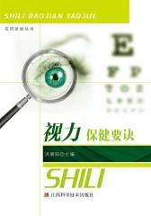 视力保健要诀