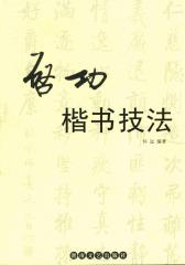 启功楷书技法