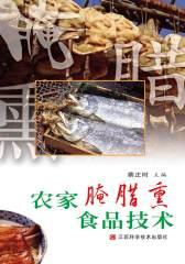 农家腌腊熏食品技术