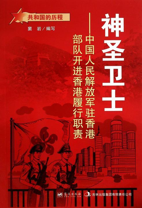 神圣卫士:中国人民解放军驻香港部队开进香港履行职责