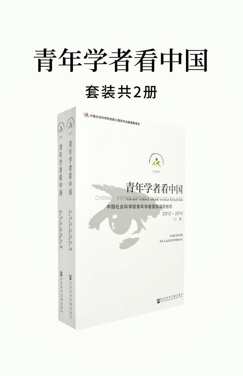 青年学者看中国:中国社会科学院青年学者国情调研报告(2012~2014/全2册)