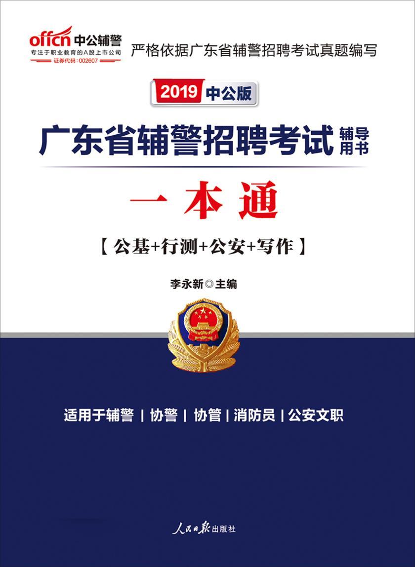 中公2019广东省辅警招聘考试辅导用书一本通