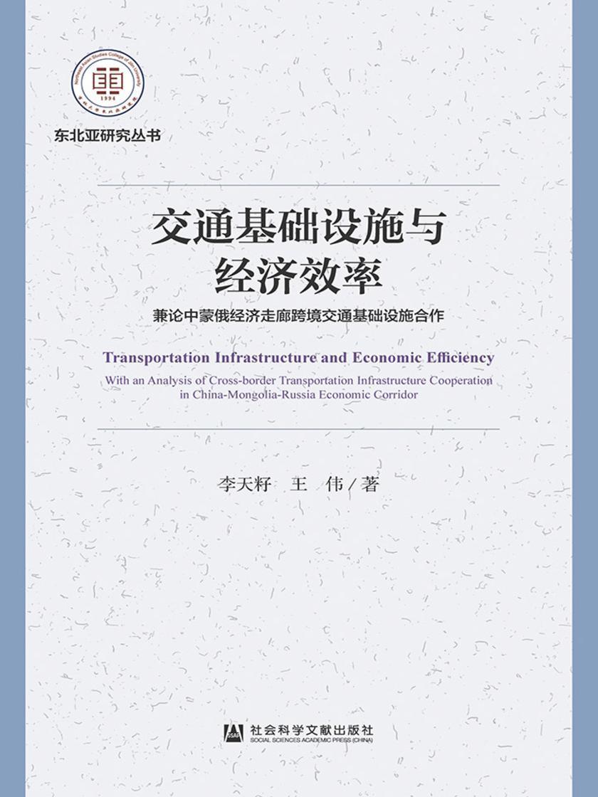交通基础设施与经济效率:兼论中蒙俄经济走廊跨境交通基础设施合作(东北亚研究丛书)
