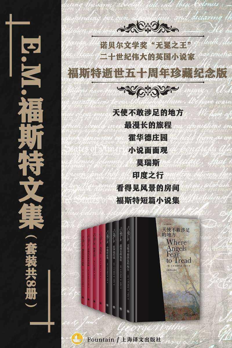 E.M.福斯特文集(2020版)