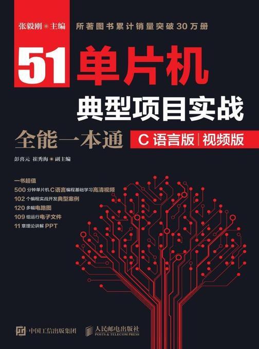 51单片机典型项目实战全能一本通(C语言版)