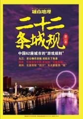 城市地理:22条城规(第二季)(电子杂志)(仅适用PC阅读)