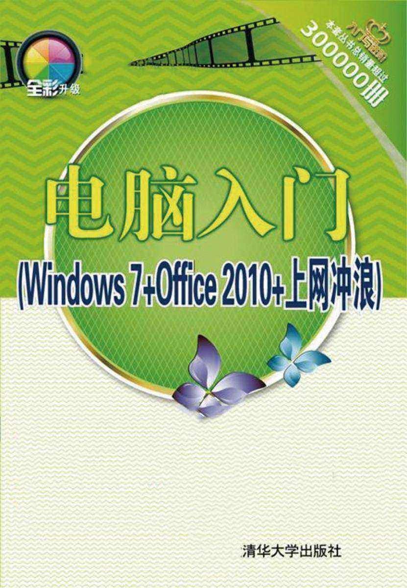 电脑入门(Windows 7+Office 2010+上网冲浪)