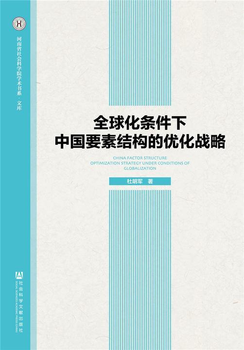 全球化条件下中国要素结构的优化战略(河南省社会科学院学术书系文库)