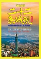 城市地理:22条城规(第三季)(电子杂志)(仅适用PC阅读)