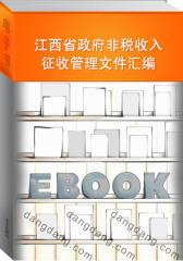 江西省政府非税收入征收管理文件汇编