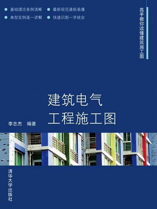 建筑电气工程施工图