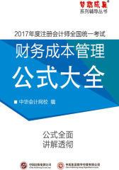 2017年注册会计师-财务成本管理-公式大全