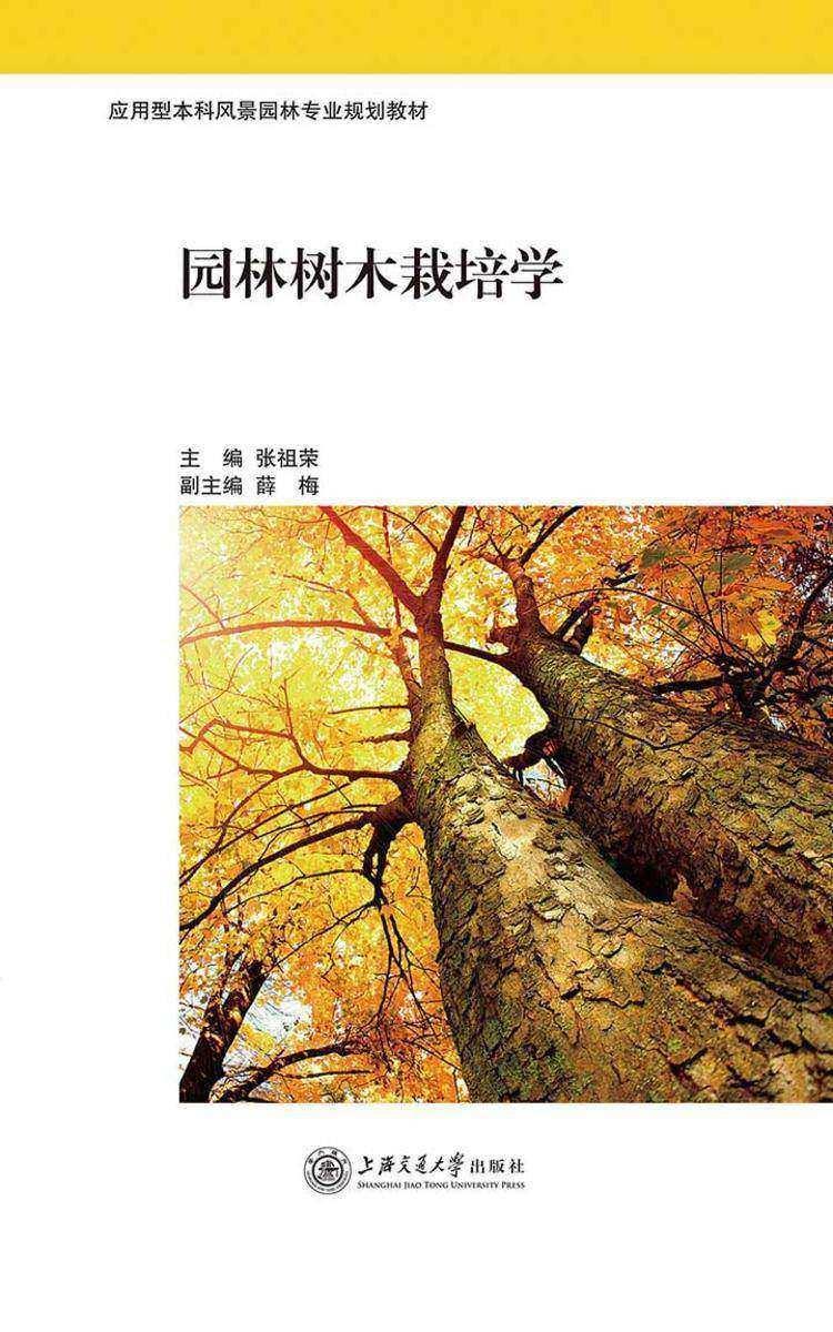 园林树木栽培学