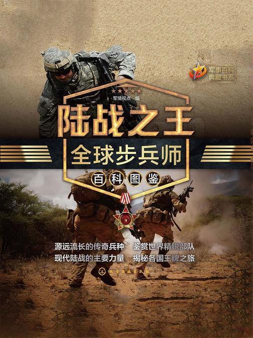 陆战之王:全球步兵师百科图鉴